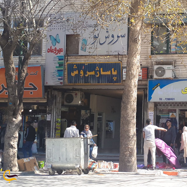 عکس مرکز خرید سروش در کرمانشاه