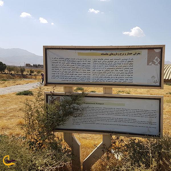 عکس معرفی حصار تپه هگمتانه همدان