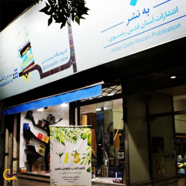 عکس کافه کتاب یاس مشهد