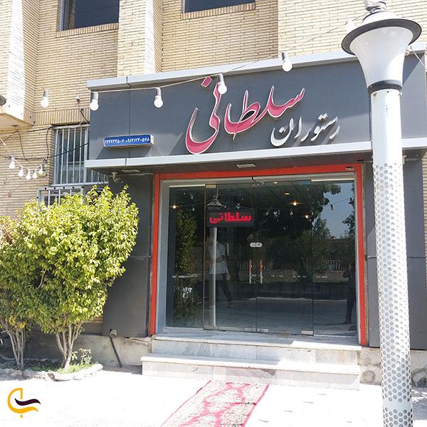 عکس رستوران سلطانی